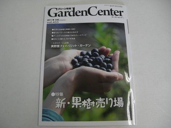 resize-グリーン情報