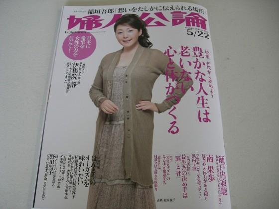 resize-婦人公論5月
