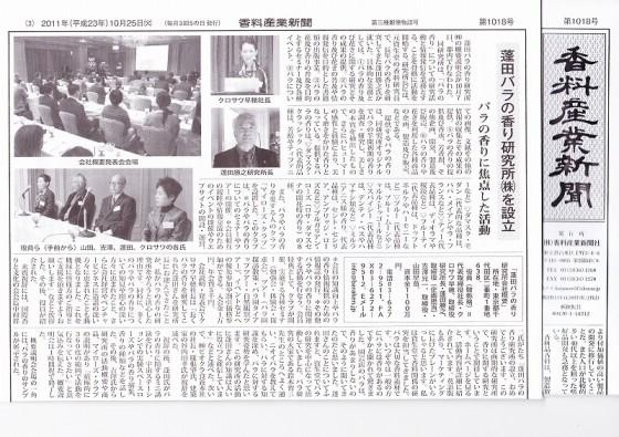 resize-香料新聞掲載