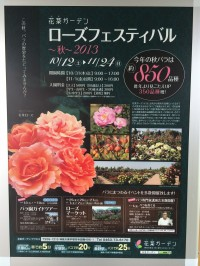 花菜ガーデンチラシ